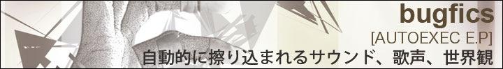 bugfics 『[AUTOEXEC E.P]』 フリー・ダウンロード開始!