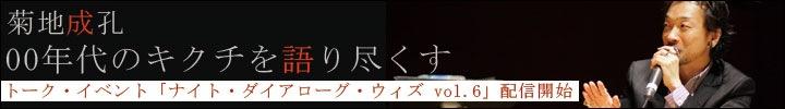 菊地成孔トーク・イベント「ナイト・ダイアローグ・ウィズ vol.6」