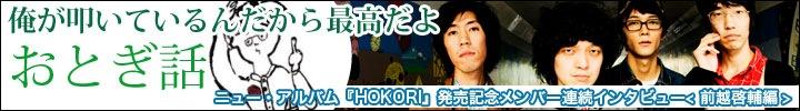 おとぎ話『HOKORI』リリース記念連続企画Vol.1 前越啓輔 インタビュー