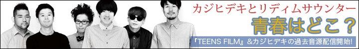 カジヒデキとリディムサウンター『TEENS FILM』
