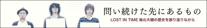 LOST IN TIME『ロスト アンド ファウンド』海北大輔インタビュー