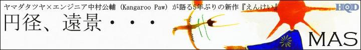 MAS『えんけい / En Kei』高音質配信&ヤマダタツヤ(Tyme.)+中村公輔(Kangaroo Paw)インタビュー