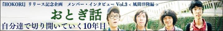 おとぎ話『HOKORI』リリース記念連続企画Vol.3 風間洋隆 インタビュー