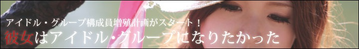 プー・ルイとオトトイのアイドル・グループ構成員増殖計画 vol.3 - ナカヤマユキコ編 -