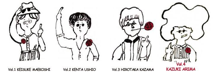 おとぎ話『HOKORI』リリース記念連続企画Vol.4 有馬和樹 インタビュー
