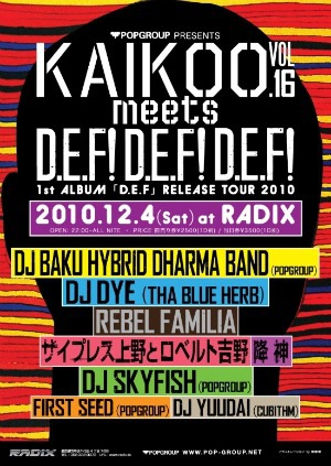 KAIKOO vol.16、17 名古屋 & 東京開催決定!!