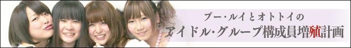 プー・ルイとオトトイのアイドル・グループ構成員増殖計画 vol.6 - 初お披露目。そして、グループ名は? -
