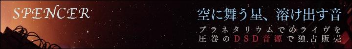 SPENCER プラネタリウムで行われたライヴの模様をDSDで販売!