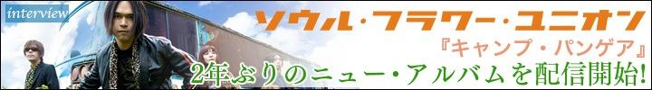 ソウル・フラワー・ユニオン ニュー・アルバム『キャンプ・パンゲア』発売