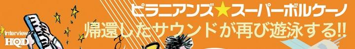 ピラニアンズ 『スーパーボルケーノ』高音質で配信開始!