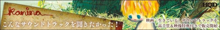 kanina『生きている サウンドトラック』