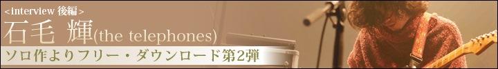 石毛輝『from my bedroom』フリー・ダウンロード第2弾&インタビュー後編