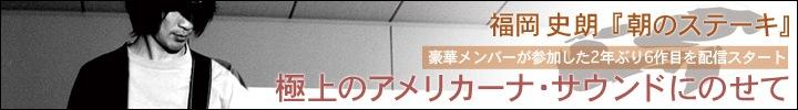 福岡 史朗『朝のステーキ』配信開始&フリーダウンロード