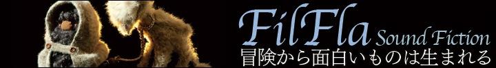 FilFla『Sound Fiction』インタビュー