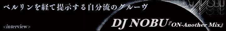 DJ NOBU 『ON』配信 & インタビュー