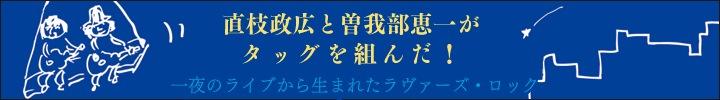 直枝政広&曽我部恵一『流星』インタビュー
