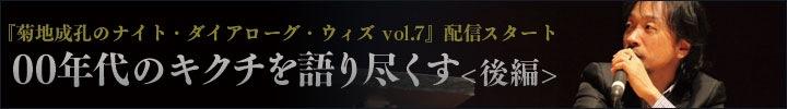 菊地成孔トーク・イベント「ナイト・ダイアローグ・ウィズ vol.7」