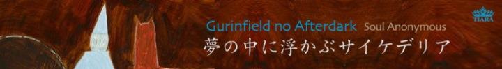 グリンフィールドのアフターダーク『ソウル・アノニマス』 フリー・ダウンロード & HQD音源配信!