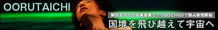 OORUTAICHI『2010.12.17 Live at GOODMAN』ライヴ音源をDSD&HQDで販売