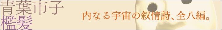 青葉市子のセカンド・アルバム『檻髪』が完成!