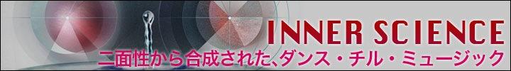 INNER SCIENCE 『Elegant Confection』2ヴァージョンで配信 & フリー・ダウンロード開始!
