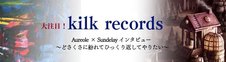 kilk records特集!!  Aureole & Sundelay配信開始