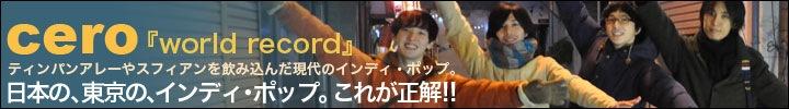 ceroが放つ正解のインディ・ポップ『world record』配信開始!