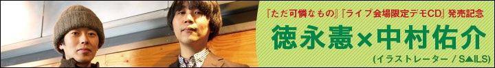 徳永憲『ただ可憐なもの』リリース記念スペシャル対談! 徳永憲×中村祐介(イラストレーター、S▲ILS)