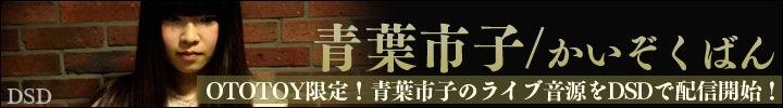 OTOTOY独占で、青葉市子ライブ音源をDSDで配信!!