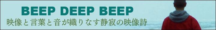 Mitsunori Sakano x 4CE FINGER x sakuHana 『BEEP DEEP BEEP』音源 & 映像配信開始