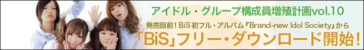 プー・ルイとオトトイのアイドル・グループ構成員増殖計画 vol.10 - 3月23日発売のBiS初のフル・アルバムから「BiS」をフリー・ダウンロード開始! -