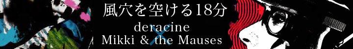 deracine×Mikki & the Mauses split版より期間限定でフリー・ダウンロード