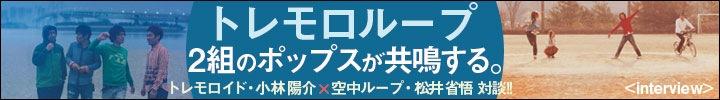 トレモロループ トレモロイド・小林陽介×空中ループ・松井省悟の対談