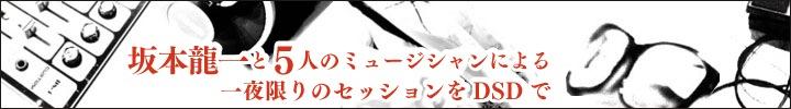 坂本龍一と5人のミュージシャンによる一夜限りのセッションをDSDで