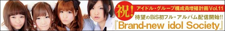 プー・ルイとオトトイのアイドル・グループ構成員増殖計画 vol.11 - 待望のBiS初フル・アルバム『Brand-new idol Society』が配信開始! -