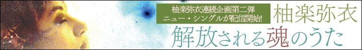 柚楽弥衣フリー・ダウンロード連続配信企画第二弾!ニュー・シングル『CORAZO』配信開始!