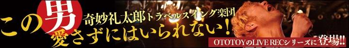 奇妙礼太郎トラベルスイング楽団のLIVEをDSD音源で独占配信スタート!
