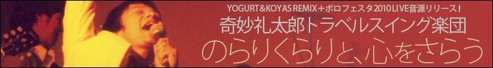 奇妙礼太郎トラベルスイング楽団をDJ Yogurt & Koyasがリミックス!ボロフェスタ2010でのライヴ音源も!!