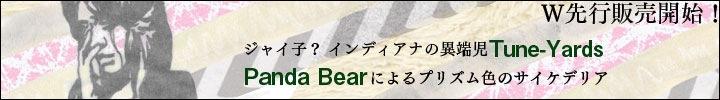 Tune-yards & Panda Bear 先行配信 & フリー・ダウンロード