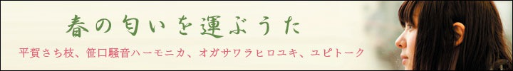 春の匂いを運ぶうたー平賀さち枝、笹口騒音ハーモニカ、オガサワラヒロユキ、ユピトークー