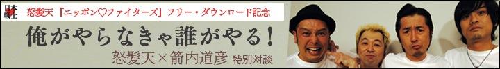 怒髪天『ニッポン♡ファイターズ』発売企画 怒髪天×箭内道彦 対談