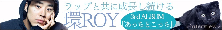 環ROY『あっちとこっち』インタビュー