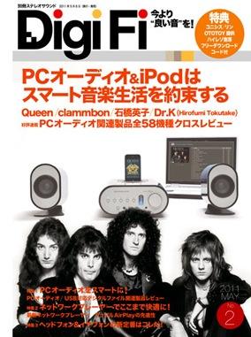 Digi Fi×OTOTOY 高音質フリー・ダウンロード企画