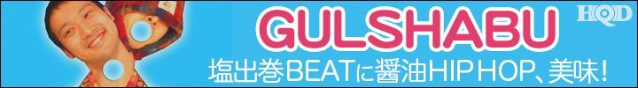 gulpepsh+shabushabu=『GULSHABU』リリース&インタビュー!