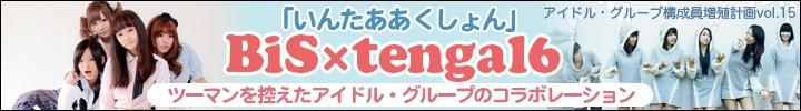 プー・ルイとオトトイのアイドル・グループ構成員増殖計画 vol.15 - BiS×tengal6のコラボ楽曲が独占フリー・ダウンロード開始! -