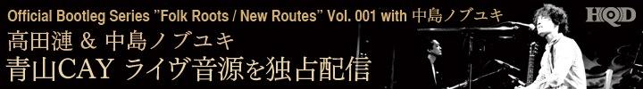 高田漣&中島ノブユキ@青山CAYのライヴ音源が独占音源で配信開始