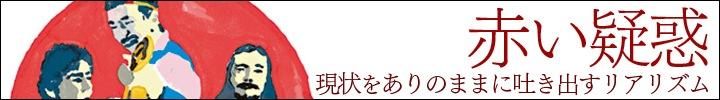 赤い疑惑『オレ達は日本で生きてる』配信開始