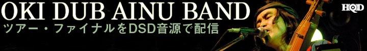 OKI DUB AINU BAND 渋谷Quattroでもライヴ音源がDSDで配信開始!