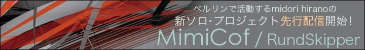 Minicof『RundSkipper』先行配信開始!