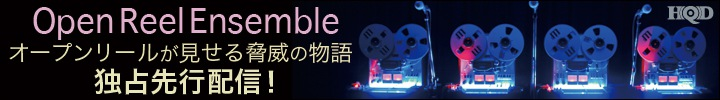 Open Reel Ensemble配信開始!
